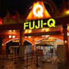 約10年ぶりのFUJI-Qは超絶寒かった