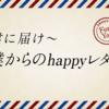Travis Japanからもらったhappyレターを読んで考えたこと、感じたこと
