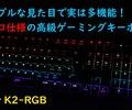 【レビュー】「Xtrfy K2-RGB」プロゲーマー達が愛用するハイエンドゲーミングキーボード!