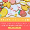 川崎日航ホテル ナトゥーラ初開催!GWスイーツブッフェのレポート
