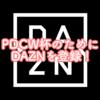 PDCダーツの中継を見るための方法は?「DAZN(ダゾーン)」で高画質生放送!