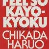 近田春夫「定本 気分は歌謡曲」