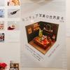 【TODAYS GALLERY STUDIO】ミニチュア写真の世界展 冬