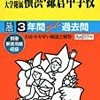東京&神奈川で中学受験8日目!本日2/8 16:00にインターネットで合格発表をする学校は?