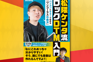 「なにこれめっちゃ分かりやすい!」(ヒャダイン)―『松隈ケンタ流ロックDTM入門』を一部公開