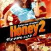 映画「Honey 2 ダンス・レボリューション2」を観た