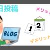 【ブログ運営】毎日投稿のメリットとデメリット
