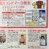 横浜ランドマーク教室「しない家事」で豊かな暮らし講座、予約受付中です!