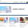 教科におけるプログラミングの指導案共有サイト「プロアンズ」リリース