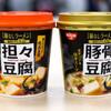 日清食品やりよった!〜「麺なしラーメン」登場〜