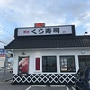 〇〇〇コーラ くら寿司で是非試してみたい一品