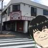 沼津の濃厚豚骨ラーメン!「松福」沼津本店に行ってきました。