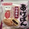 ヤマザキ あげぱん つぶあん  食べてみました