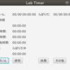 JavaFXで時間管理タイマーを作る [時刻編]