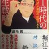 STEAMを知らないの?成毛眞最新刊『AI時代の人生戦略』感想!