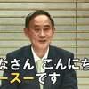 """""""菅おろし""""の怪文書が投げ込まれる"""