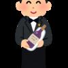 ワインをプレゼントするなら「プレゼントワインショップ」がおすすめ 満足度が高い現役ソムリエのお店