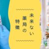 【転職のススメ】派遣薬剤師が経験した,慢性的に人手不足に悩まされる薬局の特徴3選