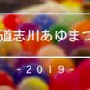 中道志川あゆまつり 2019年7月7日開催!