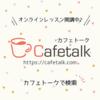 Cafetalkで英会話Lesson