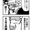 【4コマ】甲子園は何県にあるの?