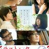 ラストレター(映画鑑賞)