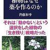したたかに進化する『植物はなぜ薬を作るのか』 著者 斉藤 和季 (文春新書、2017/2/17)