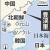 今日も憂鬱な朝鮮半島52 米朝会談中止。核放棄する気がまったくないので当然