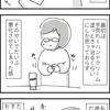 【マンガ】産後の手荒れ