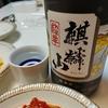 日常:麒麟山 普通酒は現代的新潟日常酒と思っとるんですけどもね、俺は。