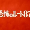 ウルトラマン「恐怖のルート87」放映20話