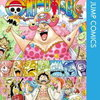 【kobo】2日新刊情報:「ONE PIECE モノクロ版 83巻」など、コミック187冊などが配信