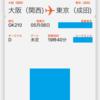 搭乗記 ジェットスター GK210 関空⇒成田 A320 普通席 iPhone Wallet対応の完全チケットレス「モバイル搭乗券」の場合の、プライオリティパス・KIXカードポイントスキャン・デルタ500マイル申請方法