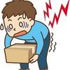 腰痛がやっと治った!掃除や仕事で腰を痛めないようにしよう!?