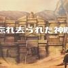 【BotW】忘れ去られた神殿