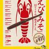 【ゲーリーヤマモト】安定した釣果を約束する「ゲーリーワーム各種えびみそカラー」発売!