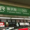 藤沢のビジネスホテル、相鉄フレッサインに宿泊しました。