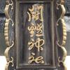 闘鶏神社  御朱印と狛犬    田辺市