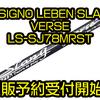 【デジーノ】待望のスピニングロッドが追加「DESIGNO LEBEN SLANG VERSE LS-SJ78MRST」通販予約受付開始!