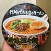 日清食品 行列のできる店のラーメン 特濃担々麺 食べてみました