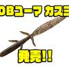 【ジャッカル】パターン特化型ワーム「DBユーマ カスミ」発売!