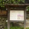 柴又散歩②山本亭・寅さん記念館