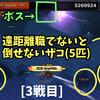 【メイプル2 RMT】ルベリスク攻略方法&高速周回のための知識【バルカントの翼で最強金策】