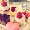 川崎日航ホテル『【夜間飛行】2月 いちごスイーツブッフェ』