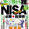 2017年3月5日(日)に資産倍増プロジェクト「ネットでNISAフォーラム in Tokyo」が開催されるようです