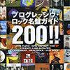 クロスビート2012年6月号「決定!!プログレッシヴ・ロック 真の名盤TOP50」