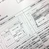 辻堂市民センター・公民館の再整備について