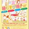 \島田市/7月29日(日)出会うためのスキルアップとフォローアップがついた婚活イベント!が開催されます♪