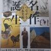 『名作誕生つながる日本美術』混雑していない穴場!! 東京国立博物館(上野)