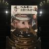 渋谷②-〈ベルギー奇想の系譜〉展